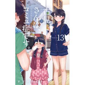 著:オダトモヒト 出版社:小学館 発行年月:2019年06月 シリーズ名等:少年サンデーコミックス ...