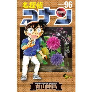 名探偵コナン Volume96 / 青山剛昌