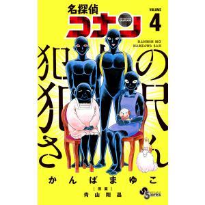名探偵コナン犯人の犯沢さん VOLUME4 / かんばまゆこ / 青山剛昌