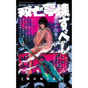 双亡亭壊すべし 第14巻 / 藤田和日郎