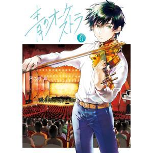 青のオーケストラ 6 / 阿久井真|bookfan