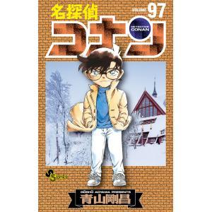 〔予約〕名探偵コナン 97 / 青山剛昌