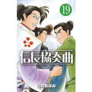 〔予約〕信長協奏曲 19 / 石井あゆみ