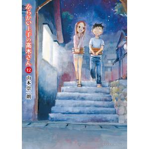 からかい上手の高木さん 12 / 山本崇一朗
