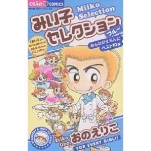 みい子セレクション〜ブルー〜の商品画像|ナビ