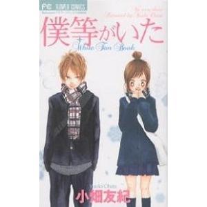著:小畑友紀 出版社:小学館 発行年月:2005年11月 シリーズ名等:フラワーコミックス キーワー...