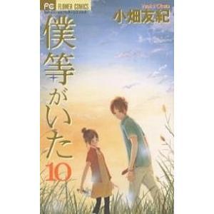 著:小畑友紀 出版社:小学館 発行年月:2006年06月 シリーズ名等:Betsucomiフラワーコ...