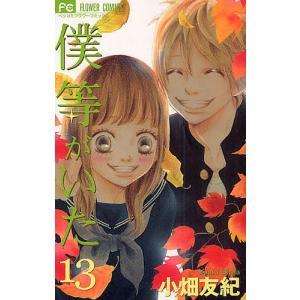 著:小畑友紀 出版社:小学館 発行年月:2009年10月 シリーズ名等:ベツコミフラワーコミックス ...