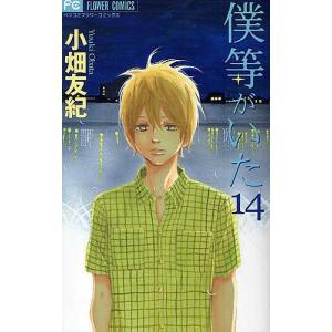 著:小畑友紀 出版社:小学館 発行年月:2010年08月 シリーズ名等:ベツコミフラワーコミックス ...