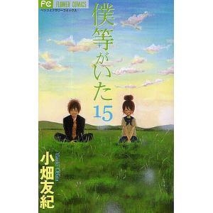 著:小畑友紀 出版社:小学館 発行年月:2011年06月 シリーズ名等:ベツコミフラワーコミックス ...