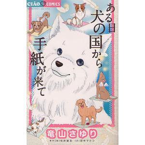 ある日犬の国から手紙が来て / 竜山さゆり / 松井雄功 / 田中マルコ