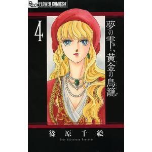 夢の雫、黄金(きん)の鳥籠 4 / 篠原千絵|bookfan