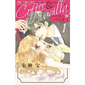 コーヒー&バニラ 1 / 朱神宝|bookfan