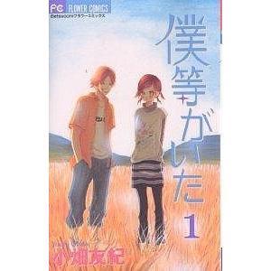 著:小畑友紀 出版社:小学館 発行年月:2002年11月 シリーズ名等:Betsucomiフラワーコ...