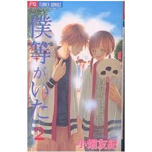 著:小畑友紀 出版社:小学館 発行年月:2003年03月 シリーズ名等:Betsucomiフラワーコ...