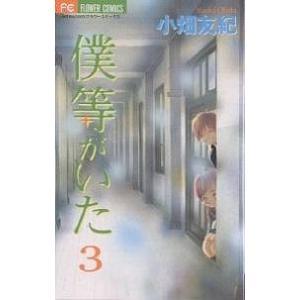 著:小畑友紀 出版社:小学館 発行年月:2003年07月 シリーズ名等:Betsucomiフラワーコ...