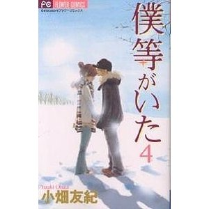 著:小畑友紀 出版社:小学館 発行年月:2003年12月 シリーズ名等:Betsucomiフラワーコ...