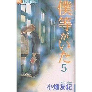 著:小畑友紀 出版社:小学館 発行年月:2004年05月 シリーズ名等:Betsucomiフラワーコ...