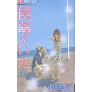 著:小畑友紀 出版社:小学館 発行年月:2004年08月 シリーズ名等:Betsucomiフラワーコ...