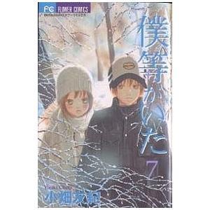 著:小畑友紀 出版社:小学館 発行年月:2005年01月 シリーズ名等:Betsucomiフラワーコ...