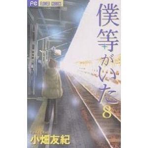 著:小畑友紀 出版社:小学館 発行年月:2005年05月 シリーズ名等:Betsucomiフラワーコ...