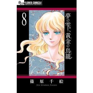 夢の雫、黄金(きん)の鳥籠 8 / 篠原千絵|bookfan
