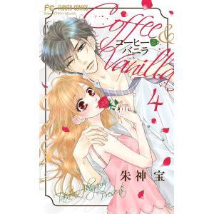 コーヒー&バニラ 4 / 朱神宝|bookfan