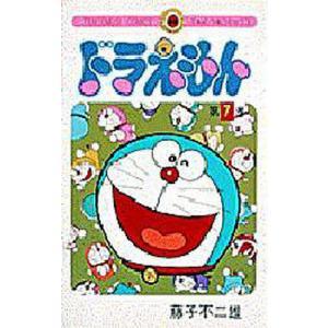 ドラえもん 7 / 藤子・F・不二雄 bookfan