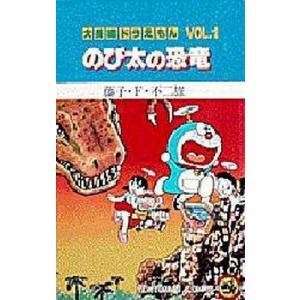 著:藤子・F・不二雄 出版社:小学館 発行年月:1983年12月 シリーズ名等:てんとう虫コミックス...