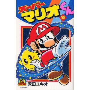 スーパーマリオくん 38 / 沢田ユキオ / 任天堂