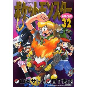 ポケットモンスターSPECIAL 32 / 日下秀憲 / 山本サトシ bookfan