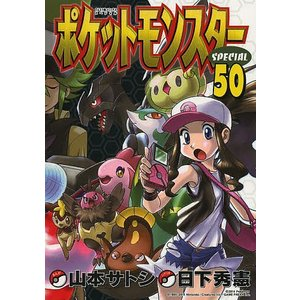 ポケットモンスターSPECIAL 50 / 日下秀憲 / 山本サトシ