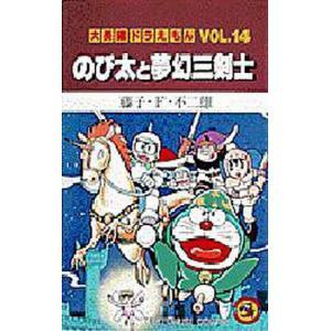 著:藤子・F・不二雄 出版社:小学館 発行年月:1994年11月 シリーズ名等:てんとう虫コミックス...
