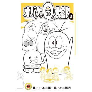 オバケのQ太郎 3 / 藤子・F・不二雄 / 藤子不二雄A