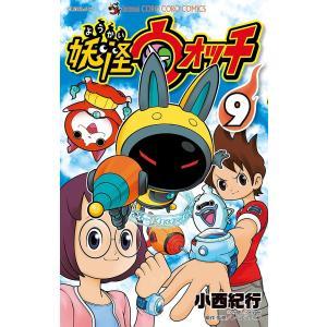 妖怪ウォッチ 9 / 小西紀行 / レベルファイブ bookfan