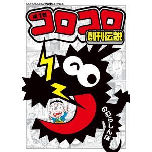 コロコロ創刊伝説 1 / のむらしんぼ|bookfan