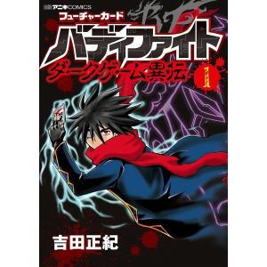 フューチャーカードバディファイトダークゲーム異伝 1 / 吉田正紀|bookfan