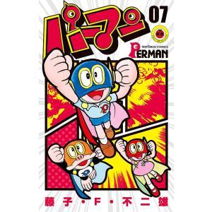 パーマン 07 / 藤子・F・不二雄|bookfan