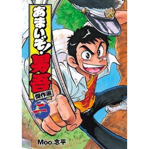 あまいぞ!男吾傑作選 2 / Moo.念平|bookfan