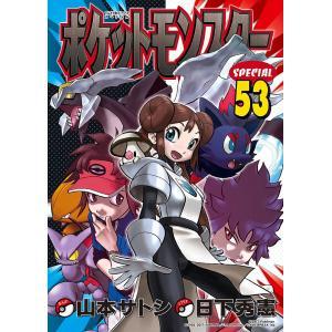 ポケットモンスターSPECIAL 53 / 日下秀憲 / 山本サトシ|bookfan