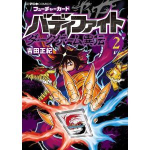 フューチャーカードバディファイトダークゲーム異伝 2 / 吉田正紀|bookfan