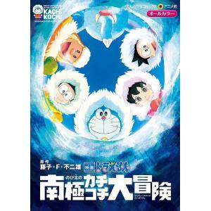のび太の南極カチコチ大冒険 / 藤子・F・不二雄|bookfan