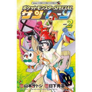 ポケットモンスターSPECIALサン・ムーン vol.2 / 日下秀憲 / 山本サトシ|bookfan