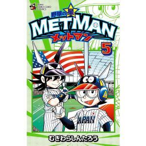 野球の星メットマン 5/むぎわらしんたろうの商品画像 ナビ