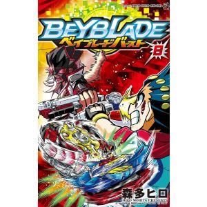 ベイブレードバースト 8 / 森多ヒロ bookfan