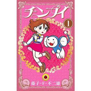 チンプイ 1 / 藤子・F・不二雄
