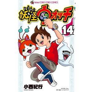 妖怪ウォッチ 14 / 小西紀行 / レベルファイブ bookfan