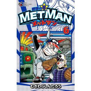 野球の星メットマン 6/むぎわらしんたろうの商品画像 ナビ