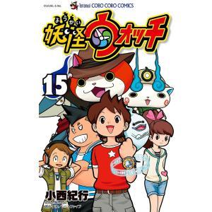 妖怪ウォッチ 15 / 小西紀行 / レベルファイブ bookfan