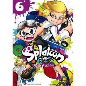 Splatoon 6 / ひのでや参吉|bookfan